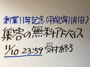 マーケティング北海道創業11周年記念