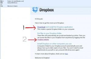 Dropbox招待メール共有案内
