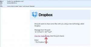 Dropbox招待メール画面