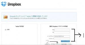 Dropbox新規登録