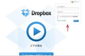 dpopboxID登録