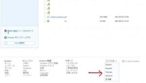 Dropbox日本語版切り替え