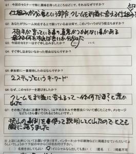 yamashitakansou2